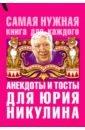 Обложка Анекдоты и тосты для Ю. Никулина