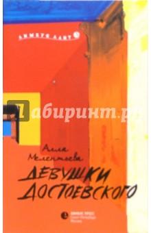 Девушки Достоевского: Сентиментальный детектив