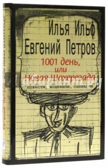 1001 день, или Новая Шахерезада. Повести, водевили, сценарии