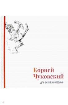 Корней Чуковский для детей и взрослых. Альбом