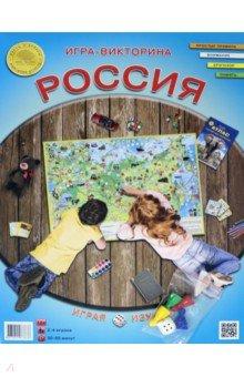 Купить Игра-викторина Россия , Атлас-Принт, Викторины