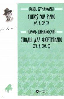 Шимановский Кароль. Этюды для фортепиано. Соч. 4, соч. 33. Ноты