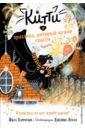 Обложка Китти и праздник, который нужно спасти