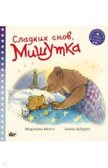 Купить Сладких снов, Мишутка!, Редакция Вилли Винки, Сказки и истории для малышей