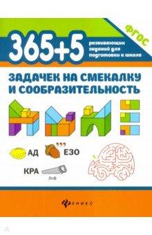 Купить 365+5 задачек на смекалку и сообразительность, Феникс, Головоломки, игры, задания
