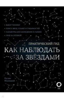Как наблюдать за звездами С картой звездного неба, АСТ, Земля. Вселенная  - купить со скидкой