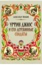 Обложка Урфин Джюс и его деревянные солдаты