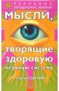 Сытин Георгий Николаевич Мысли, творящие здоровую нервную систему