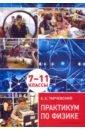 Обложка Практикум по физике. Профильный уровень обучения. 7––11 классы