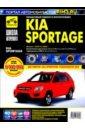 Kia Sportage. Руководство по эксплуатации, техническому обслуживанию и ремонту