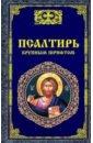 Обложка Псалтирь крупным шрифтом