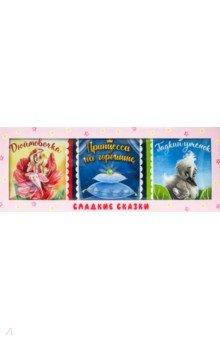 Купить Сладкие сказки. Зарубежные сказки (розовая), Проф-Пресс, Сказки и истории для малышей
