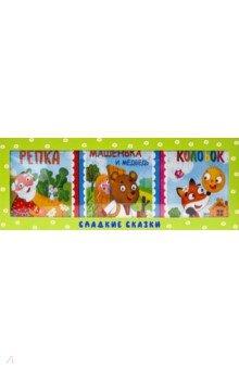 Купить Сладкие сказки. Русские сказки (зеленая), Проф-Пресс, Сказки и истории для малышей