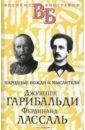 Обложка Джузеппе Гарибальди. Фердинанд Лассаль. Народные вожди и мыслители