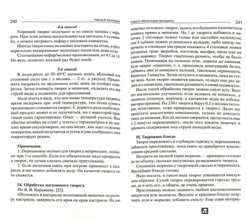 Иллюстрация 1 из 11 для Трактат о питании - Эддар Ар | Лабиринт - книги. Источник: Лабиринт