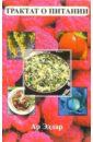 Трактат о питании, Ар Эддар