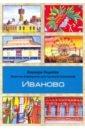 Обложка Иваново. Заметки в рисунках