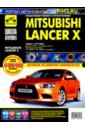 Mitsubishi Lancer Х. Руководство по эксплуатации, техническому обслуживанию и ремонту