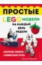 Обложка LEGO Простые модели на каждый день недели