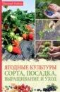 Обложка Ягодные культуры. Сорта, посадка, выращивание и уход