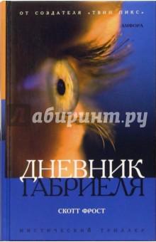 Дневник Габриеля