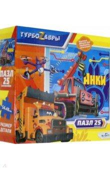 Купить Турбозавры. Пазл-25 Анки (06461), Оригами, Пазлы (12-50 элементов)