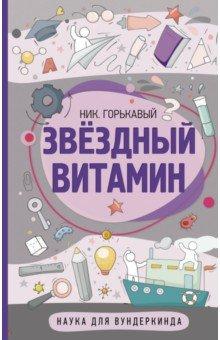 Купить Звездный витамин, АСТ, Сказки отечественных писателей