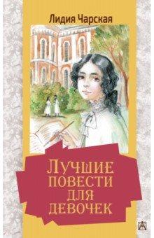 Купить Лучшие повести для девочек, Малыш, Повести и рассказы о детях
