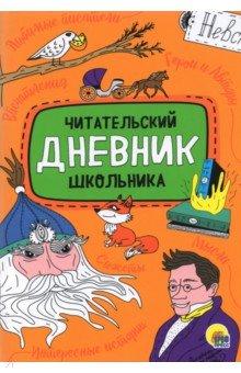 Читательский дневник школьника. ISBN: 461-0-144-80059-4