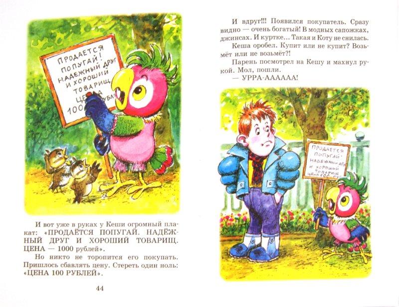 Иллюстрация 1 из 17 для Возвращение блудного попугая (первый, второй и третий выпуски) - Караваев, Курляндский | Лабиринт - книги. Источник: Лабиринт