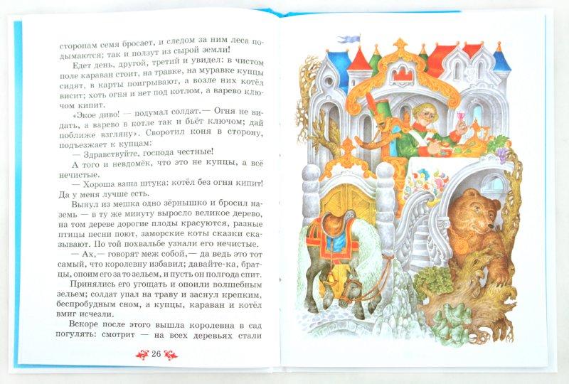 Иллюстрация 1 из 29 для Там на неведомых дорожках...   Лабиринт - книги. Источник: Лабиринт