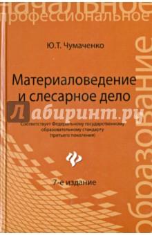 Материаловедение и слесарное дело: учебное пособие