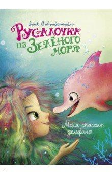 Купить Русалочка из Зелёного моря. Мейя спасает дельфина. Том 2, Стрекоза, Современные сказки зарубежных писателей