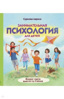 Купить Занимательная психология для детей. Вокруг света вместе со Стёпой, АСТ, Популярная психология. Личная эффективность
