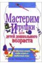 Обложка Мастерим игрушки для детей дошкольного возраста
