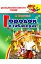 Городок в табакерке, Одоевский Владимир Федорович