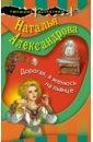 Дорогая, я женюсь на львице, Александрова Наталья Николаевна