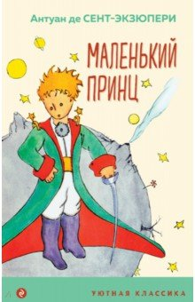 Купить Маленький принц, Эксмо, Классические сказки зарубежных писателей
