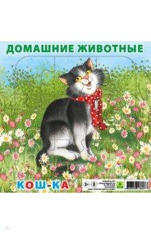 Купить Пазл. Домашние животные. Кошка, РУЗ Ко, Развивающие рамки