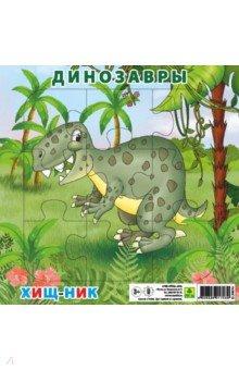 Купить Пазл. Динозавры. Хищник, РУЗ Ко, Развивающие рамки
