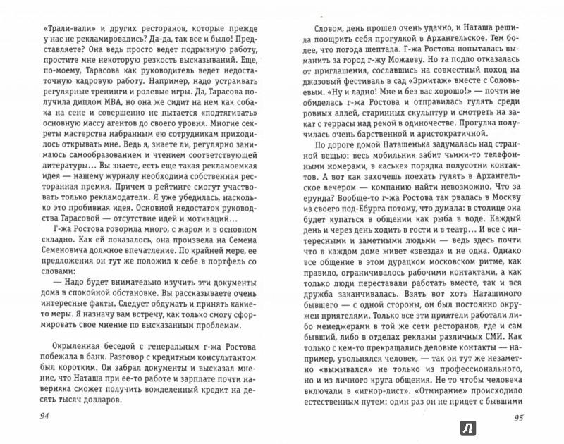 Иллюстрация 1 из 33 для Разница во времени - Анна Бабяшкина | Лабиринт - книги. Источник: Лабиринт
