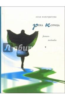 Река Корица: Роман-мозаика