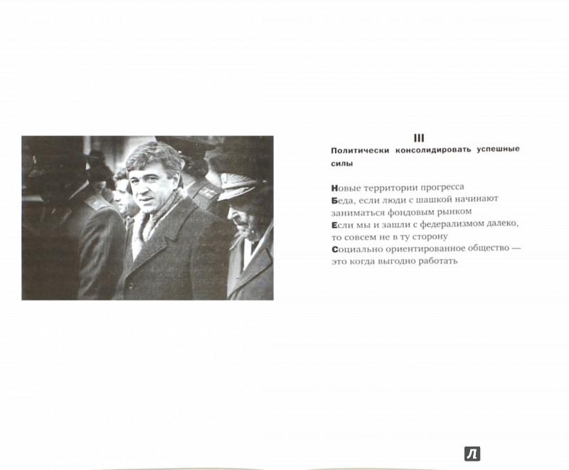 Иллюстрация 1 из 9 для Валерий Зубов: Сила не в умении ходить строем, а в том, чтобы каждому было выгодно думать - Мельник, Чернявский   Лабиринт - книги. Источник: Лабиринт