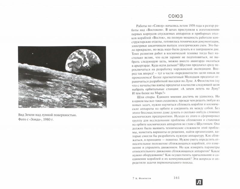 Иллюстрация 1 из 8 для Зато мы делали ракеты: Воспоминания и размышления космонавта-исследователя - Константин Феоктистов | Лабиринт - книги. Источник: Лабиринт