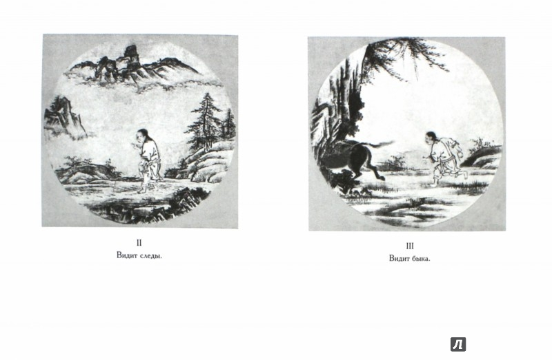 Иллюстрация 1 из 7 для Антология дзэн-буддийских текстов - Дайсэцу Судзуки | Лабиринт - книги. Источник: Лабиринт