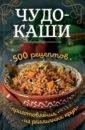 Обложка Чудо-каши. 500 рецептов приготовления из различных круп