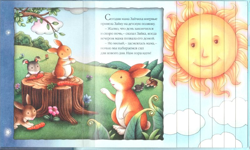 Иллюстрация 1 из 6 для Спокойной ночи, Солнышко! | Лабиринт - книги. Источник: Лабиринт