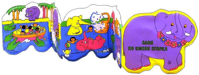 Иллюстрация 1 из 2 для Слон по имени Егорка. Гармошки-пищалки | Лабиринт - книги. Источник: Лабиринт