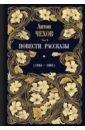 Обложка Повести. Рассказы (1895-1903). Том 9