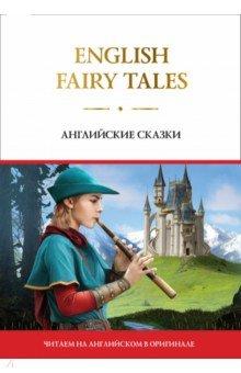 Купить English Fairy Tales = Английские сказки, АСТ, Художественная литература для детей на англ.яз.